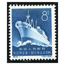 China Stamp 1960 S32 China's First 10,000-ton Ocean-going Freighter MNH