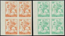 AFGHANISTAN 1959 UN DAY SEMI POSTAGE IMPERF BLOCKS OF 4 Sc. B25-6 NEVER HINGED