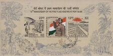 Indien India 2018 Block 75.Jahrestag Flaggenhissung Port Blair, gestempelt, NEU