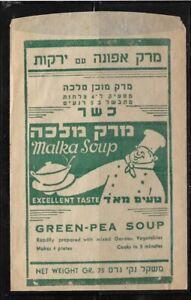 Judaica Israel Vintage Paper Wrapper Malka Green Pea Soup  By Milko  Jaffa