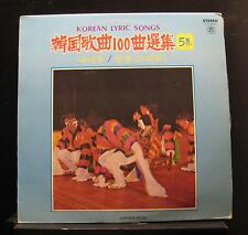 Various - Korean Lyric Songs LP VG+ S-8945 Shinsegye South Korea Vinyl Record
