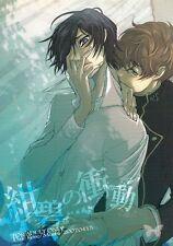 Code Geass YAOI Doujinshi Dojinshi Comic Suzaku x LeLouch Azure Impulse DalcRose