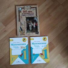 Russische Kinderbücher/ ??????????