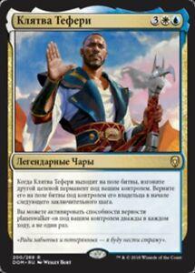 1X Oath of Teferi Dominaria NM/EX Russian MTG CARD