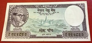 Nepal  - 5 Mohru (1960) P#9 VF Circulated