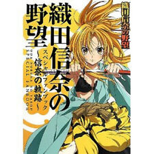Oda Nobuna no Yabou fan book 'Nobuna no Kiseki'