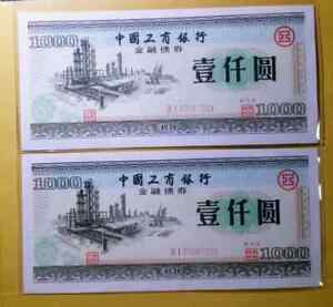 1991 China Loan Coupon $1000 consecutive UNC  中国工商银行债劵1000圆 IX I00087334-335 UNC