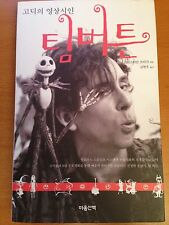 Korean Book-Tim Burton: Interviews edited by Kristian Fraga