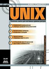 Unix. Tips for System Administrators, Ujeingrou, K. 9785519530392 New,