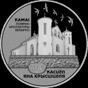 Belarus 2014, ST. JOHN THE BAPTIST ROMAN CATHOLIC CHURCH, 20 rubles, 1 oz Silver