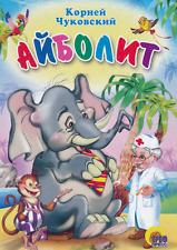 Айболит. Чуковский.  / Kinderbuch, russisch