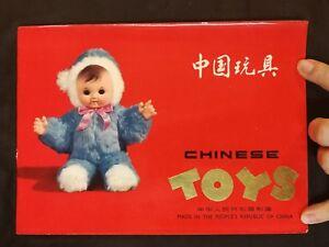 Vintage Red China Chinese dolls & plastic toy official catalog 中国娃娃和塑料玩具官方目錄