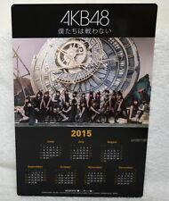 AKB48 Bokutachi wa Tatakawanai Taiwan Promo 2015 Half Year Calendar Poster Ver.B