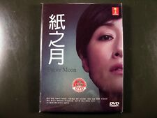 Japanese Drama Paper  Moon DVD English Subtitle