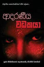 Adaraneeya Wadhakaya by Ven Kiribathgoda Gnanananda Thero (2016, Paperback)