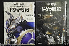 White Knight Chronicles episode.0 The Dogma War 1~2 set