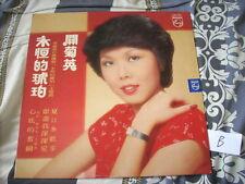 a941981 Susanna Kwan HK 1979 Polydor Philips LP 關菊英 (B) 永恆的琥珀
