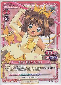 Precious Memories TCG CC Sakura Sakura Kinomoto & Kerberos P-007 Promo