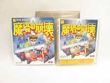 MATO NO HOKAI Item Ref/bbc Famicom Disk Nintendo Japan Game dk