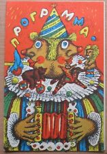 Russian Booklet Soviet Original Circus Clown Program Animal Kiev Rhythms Time