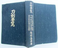 JAPANESE SWORDS KATANA illustrated REFERENCE BOOK