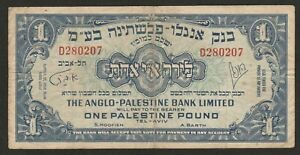 1948/51 ISRAEL (ANGLO-PALESTINE) 1 POUND NOTE