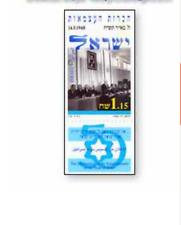 ISR9807 Declaration of the Israeli Rising 1 item