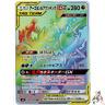 Pokemon Card Japanese - Naganadel & Guzzlor GX HR 113/095 SM12 - MINT