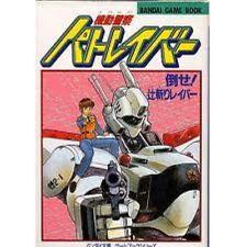 Patlabor: Taosei Giri Labor game book / RPG