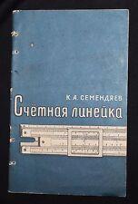 Soviet book Russian computational tool countable slide rule manual tutorial USSR