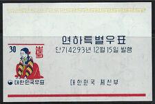 Korea SC318-320 Souv.Shts. Imperfs-Issued Chrsitmas&NewYears 1960 MNH