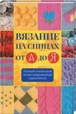 In Russian book Вязание на спицах от А до Я. Полный пошаговый иллюстрированный с