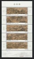 China 2019-16 五嶽圖 Five Most Famous Mountains of China stamp Painting