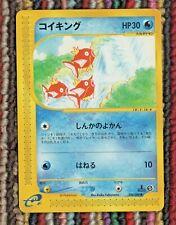"Pokemon Card ""Magikarp 026/088 e"" 1st ED non Holo v/good Japanese"