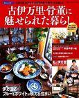 Koimari Old Imari & Antique Japanese Perfect Collection Book