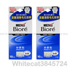 KAO BIORE NOSE PORE PACK CLEANSING STRIPS MEN 20 PCS (2 PACK)