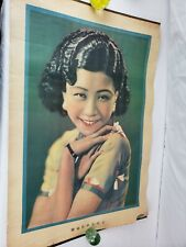"""Vintage Chinese Advertisement Poster, 1920s, #2, 30"""" by 20"""", part of collection"""