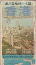 1975 - CALTEX DETAILED STREET MAP of HONG KONG