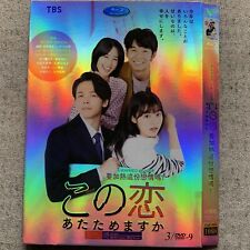 A WARMED UP LOVE 2020 Japanese Drama(DVD 3/Disc Set)1080 HD English Subs