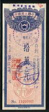 China People's Bank 1953, Fixed single deposit 100000 Yuan,11006887, XF/AU