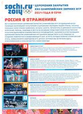 SOCHI 2014. Olympics Closing Ceremony Program