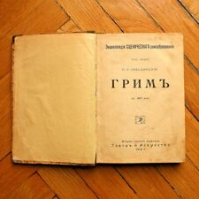 Greasepaint. ANTIQUE RUSSIAN BOOK. 1912
