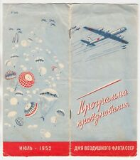 USSR Air Fleet Celebration Program Программа Дня Воздушного Флота СССР 1952