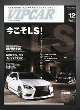 Japan 『VIP CAR Dec. 12/2013』 Japanese Car Magazine