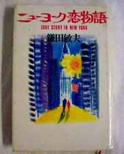 LOVE STORY IN NEW YORK By T. KAMATA Print in Japan 1988 Japanese Edition