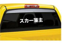 SCARLXRD Vinyl Decal Sticker Car Window Wall Bumper Laptop