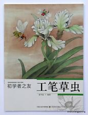 chinese book insect painting by gongbi (meticulous brush work) art for beginner