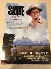 Shane Japan Cinema Movie Mini Poster Digital Remastering 2017
