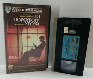 VHS TAPE GREEK SUBS MOVIE USED The Color Purple (1985) Danny Glover