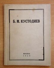 KUSTODIEV Boris Catalogue of Posthumous Exhibition Moscow1929. Monde de l'Art.